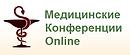 Медицинские конференции Online